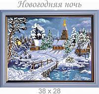 """Новогодняя ночь» 38 х 28 см."