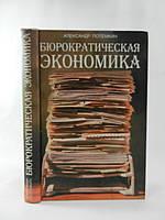 Потемкин А. Бюрократическая экономика (б/у)., фото 1