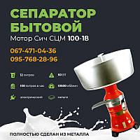 Сепаратор электрический молочный «Мотор Сич СЦМ 100-18» (корпус металлический)  оригинал