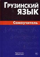 Грузинский язык. Самоучитель. Гадилия. Живой Язык