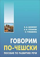 В. М. Мокиенко Говорим по-чешски. Пособие по развитию речи