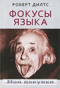 Фокусы языка. Изменение убеждений с помощью НЛП, 978-5-459-00922-4 - Мода на книги в Киеве