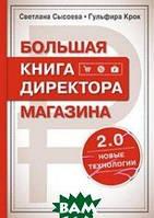 Сысоева С.В. Большая книга директора магазина 2.0. Новые технологии