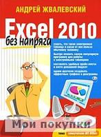 Excel 2010 без напряга, 978-5-49807-832-8