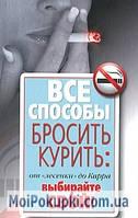 Все способы бросить курить. От лесенки до Карра. Выбирайте свой, 978-5-386-02439-0
