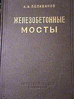 Поливанов Н.И. Железобетонные мосты на автомобильных дорогах.(Проектирование и расчет). М., 1956.