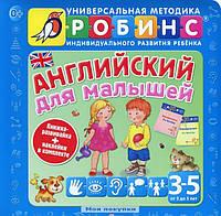 Английский для малышей, 978-5-4366-0138-0, 978-5-4366-0196-0