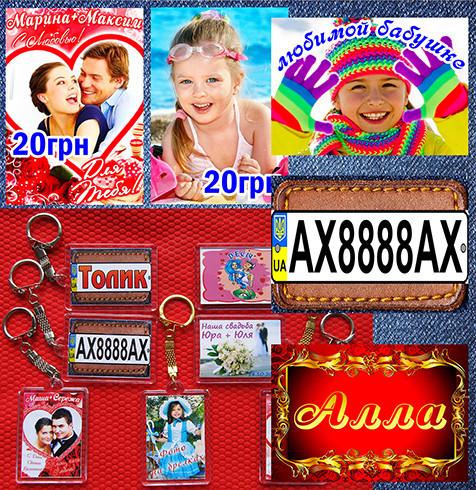 Брелок с Вашим фото - Подарки, Призы, Сувениры