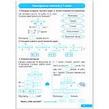 Практикум 2 клас Розв'язування задач Авт: Мисочка В. Вид: Торсінг, фото 2