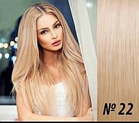 Волосы на заколках 22# бежевый пепельный блонд