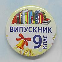 Выпускной закатной значок круглый для выпускников 9 класса
