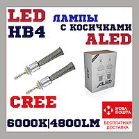 Лампы светодиодные ALed RP HB4 (9006) 4300K 4800Lm (2шт), фото 1