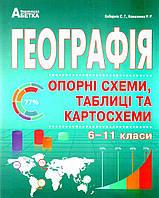 Географія. Опорні схеми, таблиці, картосхеми. 6-11 класи. Кобернік С., Коваленко Р.