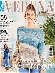 Верена Украина. Журнал по вязанию. Модное вязание №01 2020