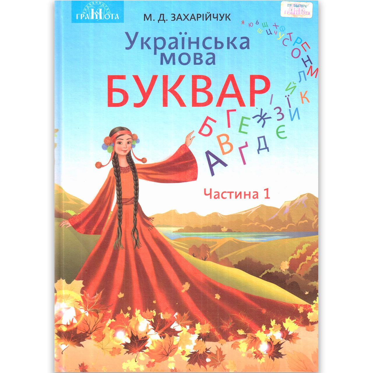 Буквар 1 клас Частина 1 Авт: Захарійчук М. Вид: Грамота