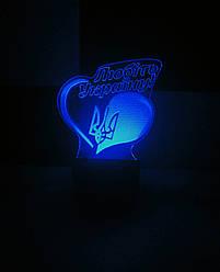 Съемная пластина с рисунком к ночнику, Любіть Україну