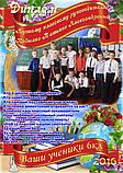 Школьные Дипломы, Грамоты с Вашим фото - Подарки, Призы, Сувениры, фото 2
