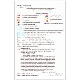 Буквар 1 клас Частина 2 Авт: Захарійчук М. Вид: Грамота, фото 2