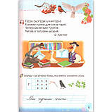 Буквар 1 клас Частина 2 Авт: Захарійчук М. Вид: Грамота, фото 5
