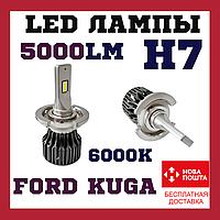 Лампы светодиодные ALed X H7 6000K 35W XH7C08I Ford Kuga