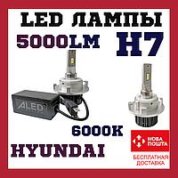 Лампы светодиодные ALed X H7 6000K 35W XH7C08L Hyndai USA/Korea