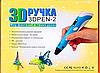 3D-РУЧКА ДЛЯ ДИТЕЙ 3D PEN2, фото 2