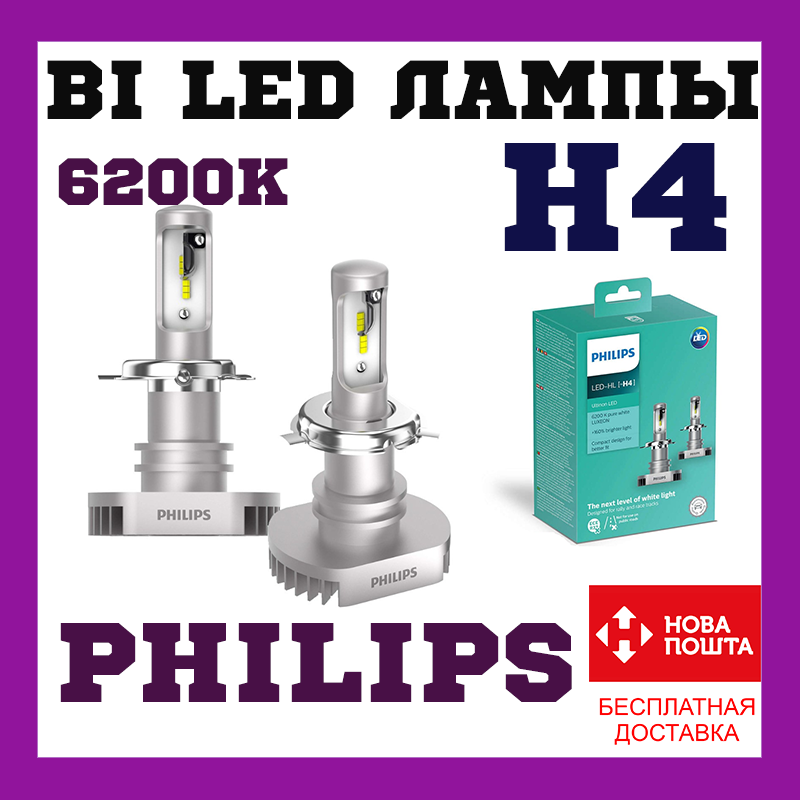 Лампы cветодиодные Philips H4 LED 11342ULWX2 Ultinon +160% 6200K