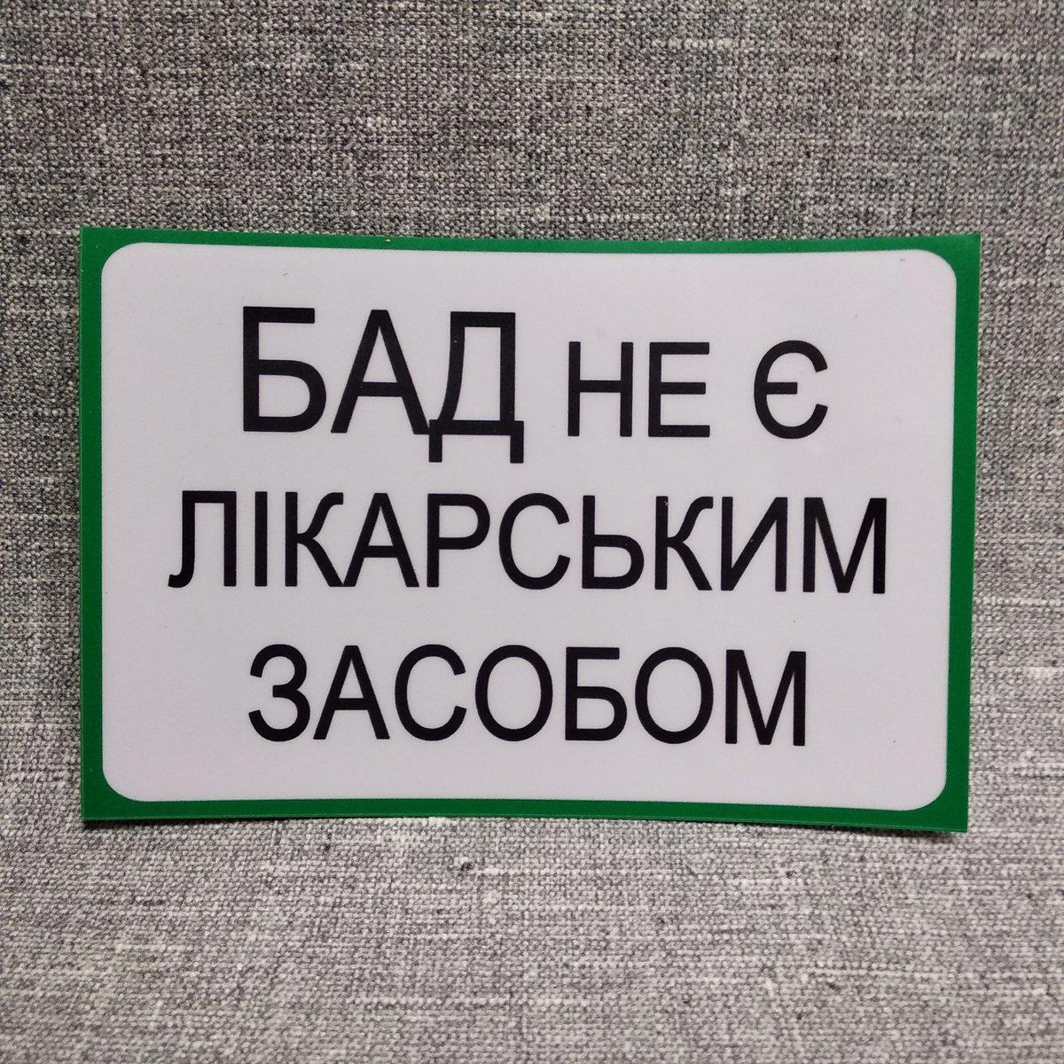 """Наклейка """"БАД не является лекарственным средством"""""""