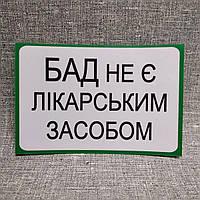"""Наклейка """"БАД не является лекарственным средством"""", фото 1"""
