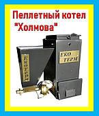 """Пеллетный котёл """"Холмова"""""""