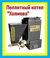 """Пеллетный котёл """"Холмова"""" 8 кВт, фото 1"""