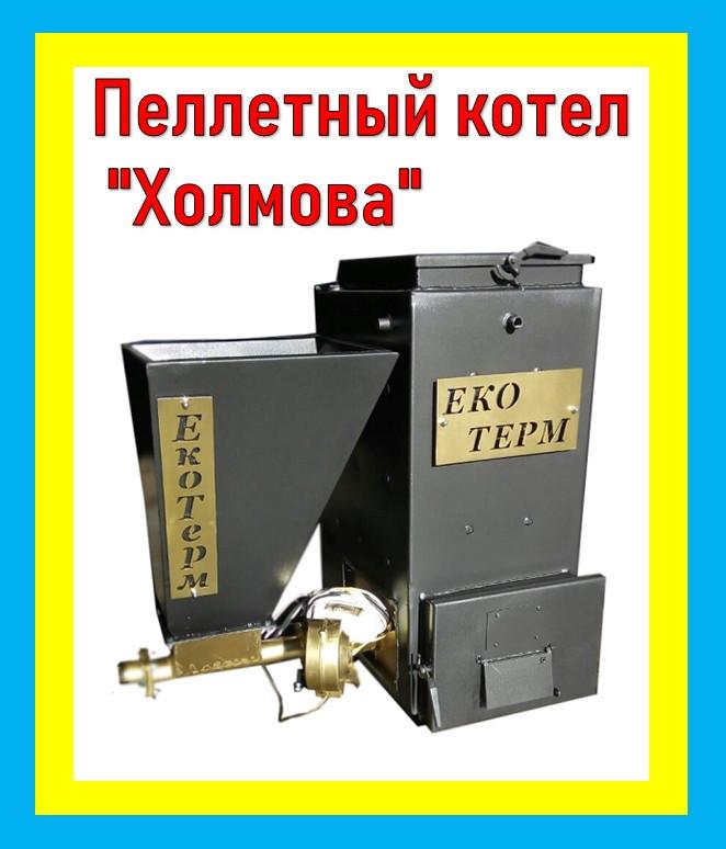 """Пеллетный котёл """"Холмова"""" 12 кВт"""