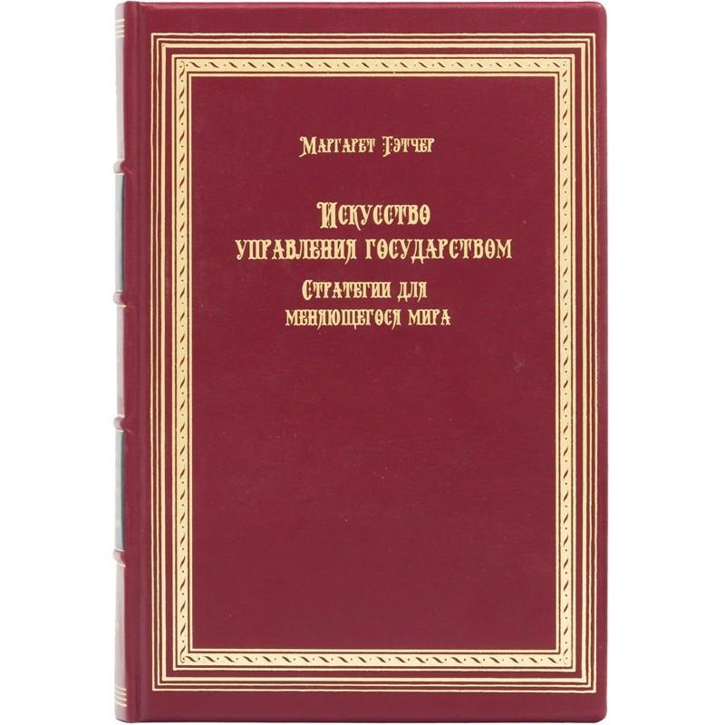 """Книга в шкіряній палітурці """"Мистецтво управління державою"""" Маргарет Тетчер"""