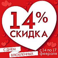СКИДКА 14%
