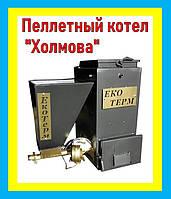 """Пеллетный котёл """"Холмова"""" 25 кВт, фото 1"""