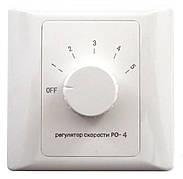 Регулятор оборотов вентилятора РО-4