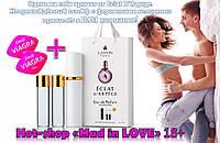Духи Eclat D`Arpege+феромоны сделают вас сексуально неотразимой для мужчин и устранят преграды!