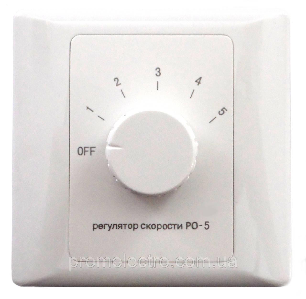 Регулятор оборотов вентилятора РО-5