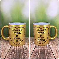 """Печать на кружках,Чашка """"Любимый муж и лучший папа (золото)"""""""