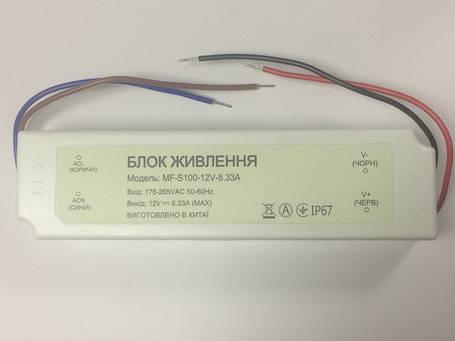 Блок питания SL-100/12G 100 Вт IP67 (герметичный) Код.57547, фото 2