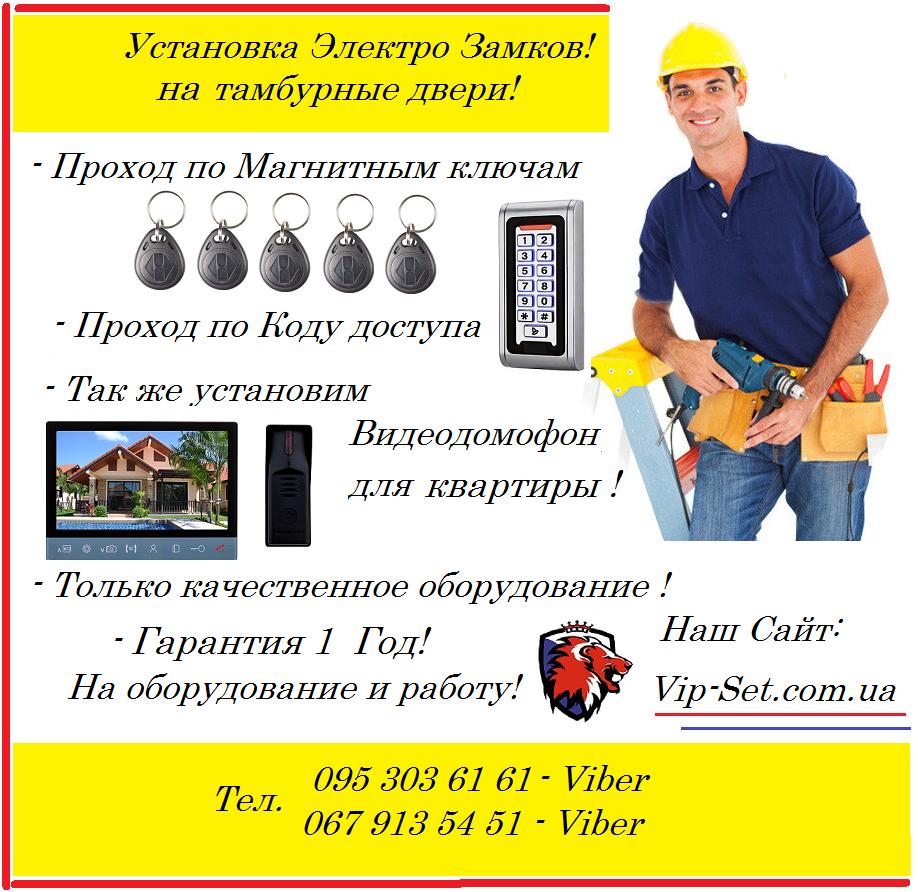 Установка Электромагнитных замков, монтаж систем контроля доступа на дверь