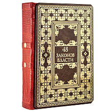 """Книга в шкіряній палітурці """"48 Законів влади"""". Роберт Грін"""