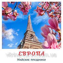 ВЕСНА в ЕВРОПЕ - Авторские туры!