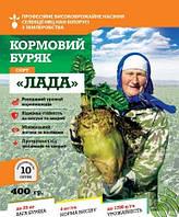 Семена кормовая свекла буряк Лада 400гр Беларусь