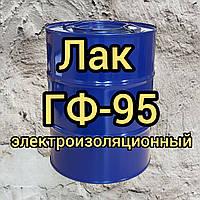 Лак ГФ-95 электроизоляционный, маслостойкий, бензостойкий, химстойкий, 45кг