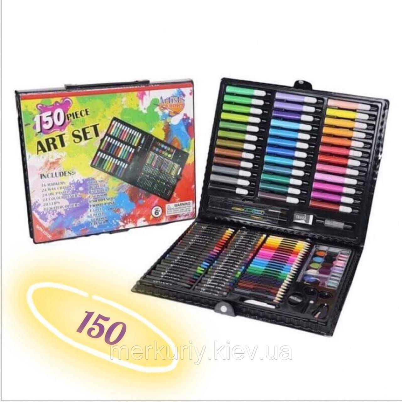 150 шт Набор для рисования Artistic Set в чемоданчике художественный предметы