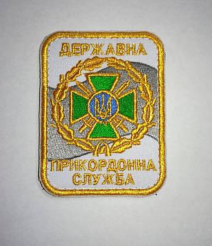 "Шеврон ""Державна прикордонна служба"" белый"
