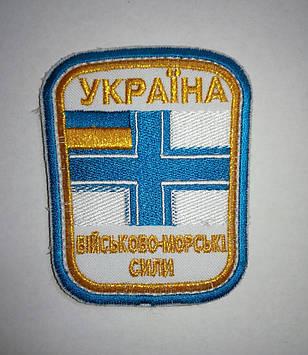 "Шеврон ""ВМС"" белый"