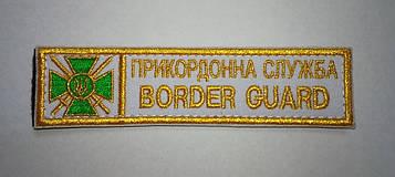 "Нашивка на грудь ""Прикордонна служба"" на липучке белая"
