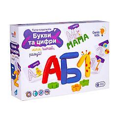 Ігровий набір з пластиліном Букви тацифри 300 г (українська мова)Genio Kids TA1083_UA